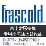 Frascold 32FC富士豪冷冻油