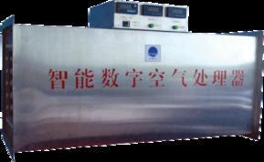智能数字空气处理器生产厂家