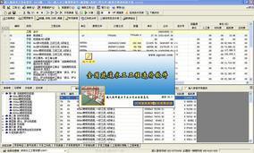 超人疏浚工程预算软件v5.11版