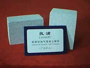 轻质加气混凝土砌块规格换算表:
