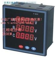 PZ194U-2X4三相电压表