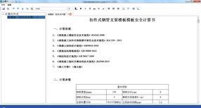 广联达施工安全设施计算软件