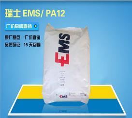 PA12 LV-5H 塑胶原料
