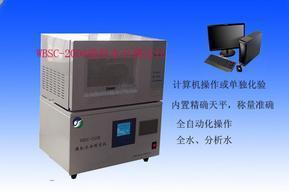 煤炭化验仪器WBSC-2008自动水分测定仪