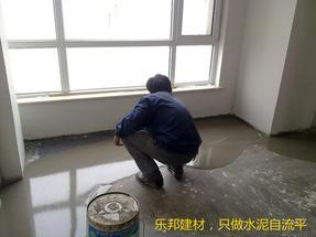 铺木地板前地面找平 水泥自流平 自流平找平地面