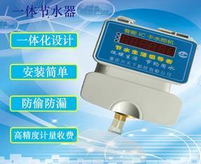一体式水控机,智能刷卡水控机,节能一体水控器