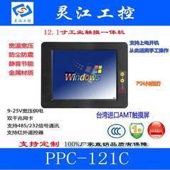 宽压12.1寸工业平板电脑