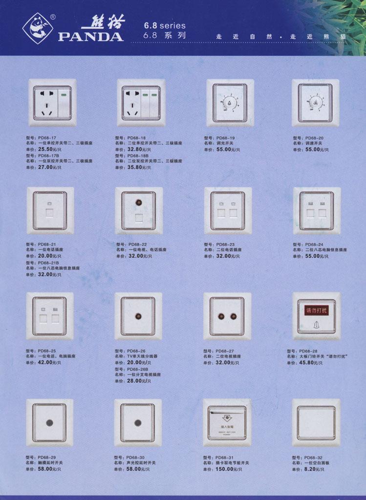商易宝 产品列表 电工电气 照明电器 照明开关,插座 普通单相插座