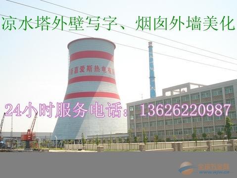 电厂冷却塔刷涂料|冷却塔爬梯刷油漆|凉水塔外壁刷