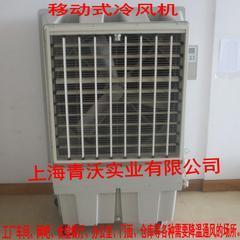 移动式冷风机 工业环保冷风机KT-1B-H3 移动降温设备