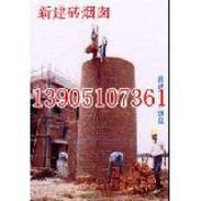 沙河专业高空建筑公司《砖烟囱新建/砖砌烟囱/锅炉烟囱新砌》