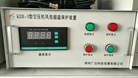 风包超温保护装置