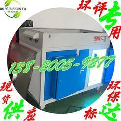 低温等离子废气净化器工业废气处理设备车间除臭设备