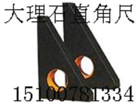广州大理石直角尺,深圳大理石直角尺,中山大理石方尺