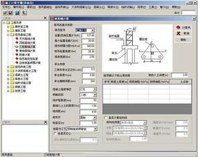 PKPM  施工现场设施安全计算软件