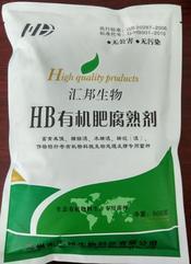 汇邦生物高温除臭有机肥发酵菌种