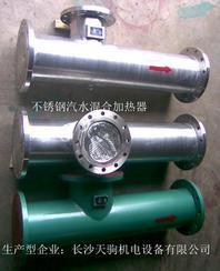 电厂循环水生水加热器