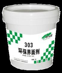 供应大连高分子环保界面剂保温拉毛处理