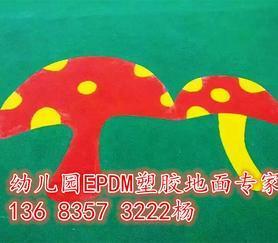 赤峰奥赢专业承接幼儿园塑胶地面 设计生产施工售后一条龙