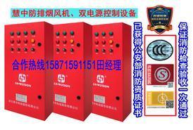 单速防排烟风机控制箱,送风机控制箱CCCF认证厂家