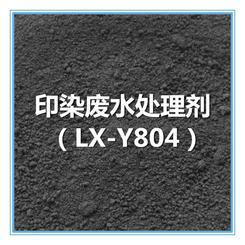 印染废水处理剂,LX-Y804