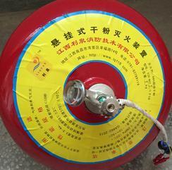 悬挂式贮压ABC超细干粉灭火装置