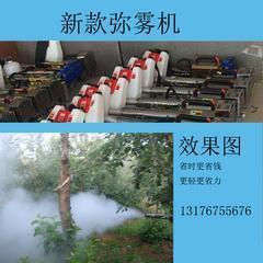 多功能喷雾器弥雾机