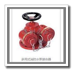 多用式消防水泵接合器
