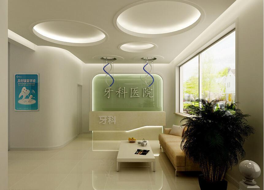 牙科诊所室内装修设计风格