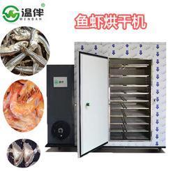 青岛KHG-02海产品烘干机价格  温伴小虾虾米烘干机  鱼虾烘干机销量持续领先全国