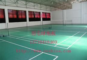 OS.L羽毛球地板,羽毛球场地地板,羽毛球地板胶