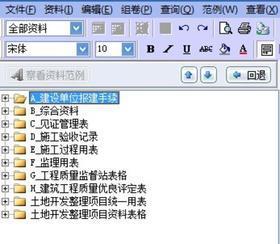 北京华表世纪云南建设工程资料管理软件