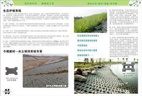 生态互锁砖/护坡砖(广西南宁)