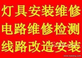 青浦区电路维修电工 24小时上门各种电路故障维修