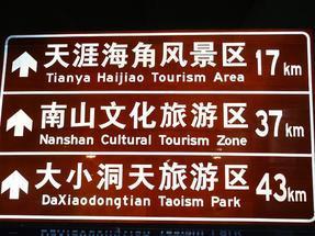 韶关景区指示牌 旅游标志牌 景区导视牌生产