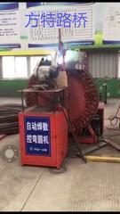 数控钢筋自动焊弯圆机