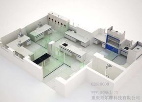 化学实验室规划设计/ 微生物实验室设计/ 分子生物实验室设计