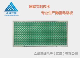深圳氧化铝陶瓷电路板加工