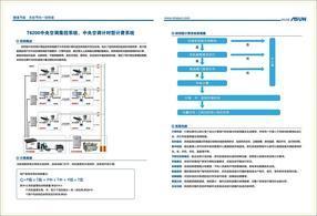 中央空调时间型独立计时计费系统