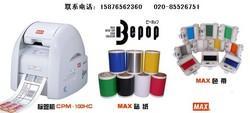 多色标签打印切割机CPM-100HC,彩色标签机