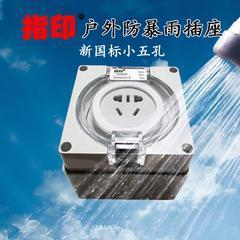 【指印】防水插座  防水插座 ZA66SO310