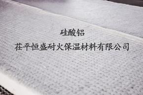 陶瓷纤维保温毯 硅酸铝针刺毯