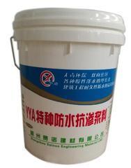 YYA特种防水抗渗浆料