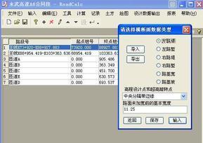 公路测量助理4.05版(PC演示)