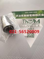 TAJIMI多治见连接器PRC03-12A10-7M10.5 七针公头
