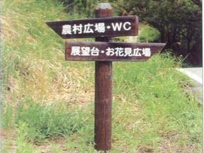 仿木标识牌