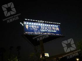 商场墙体户外广告节能照明投光灯