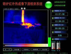 转炉红外下渣检测控制系统