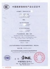 代理高低压电器CCC认证