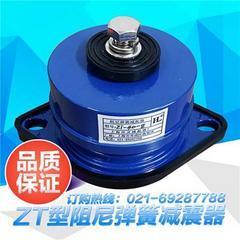 ZT型阻尼弹簧减振器.弹簧减振器